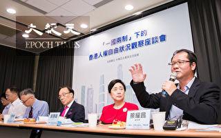 移交21周年前夕 香港政团吁台港互相扶持