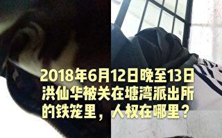 上合青岛峰会 沪民青岛被截回关派出所铁笼