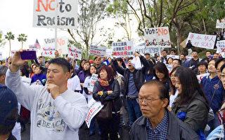 教育反「平權」 美國亞裔籲擇優錄取學生