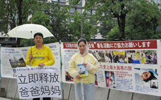日籍华人哈尔滨家人被抓 日国会议员派人了解