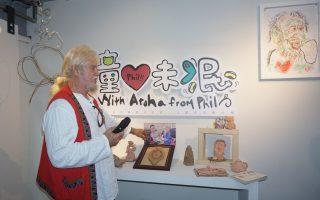 以藝術回饋埔里 費爾與孩童長者辦聯展