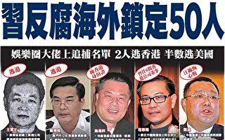 中共权贵家族被曝几乎全部在香港洗钱
