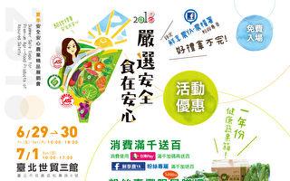 2018农业精品展销会6月29日台北世贸三馆登场