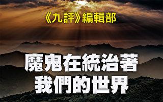 《魔鬼在统治着我们的世界》全书目录