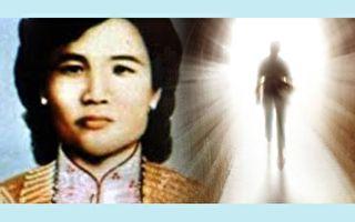 人死并非如灯灭 借尸还魂60年 97岁麦寮妇辞世