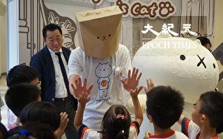 """""""反应过激的猫""""作者Chiuawa台中举行签画会"""