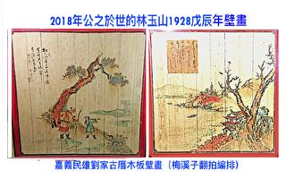 民雄古厝文物面世 画家林玉山90年前壁画