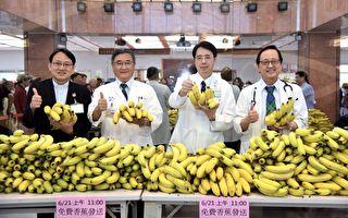 台马偕院长购六斤蕉 免费请员工民众吃