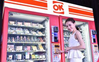 全台最迷你的便利商店 OK mini亮相