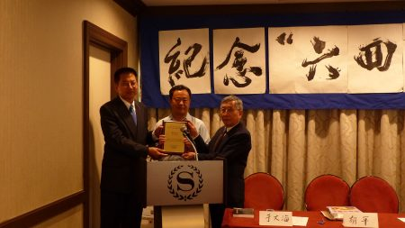 北京之春出版社向張林頒發「第十屆北京之春自由先鋒獎」。