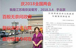 要訪民吳菊芳來換 南京警方抓其女兒當人質