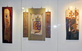 郑朝吉书刻个展 朽木美学艺术创作