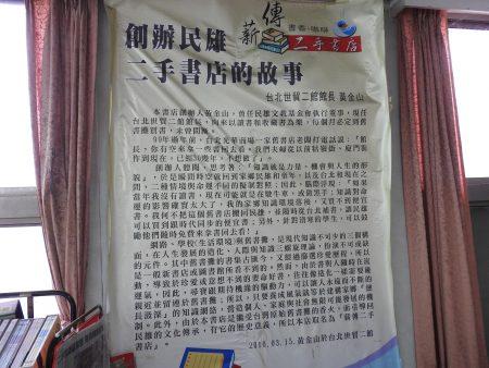前台北世贸二馆馆长黄金山创办民雄薪传二手书店的故事。