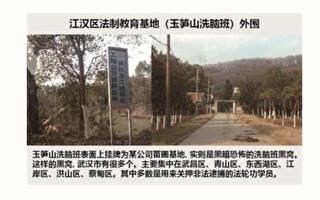 武漢市政重金建「玉筍山洗腦班」黑幕曝光