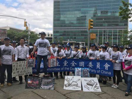 """中国民主党纪念""""六四""""29周年的第四场活动""""行为艺术'我是坦克人'""""于6月4日下午2点联合国前Ralph Bunche Park举行。"""