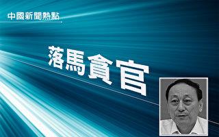 6月26日,山东出版集团有限公司原党委委员、董事长刘强以受贿、贪污和职务侵占罪一审被判刑12年半。(大纪元合成图)