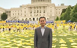 惠虎宇:法輪功學員反迫害遊行釋重要信息