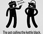 The pot calling the kettle black 鍋子說水壺黑