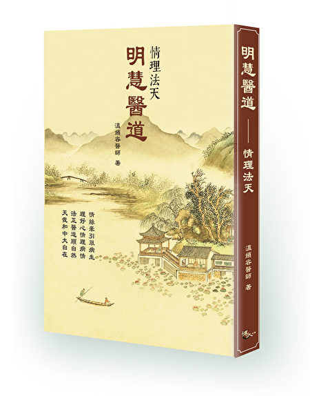 温嫔容新书《明慧医道——情理法天》。(博大出版社提供)