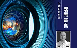 山西监狱管理局长王伟被查 前副手2周前落马