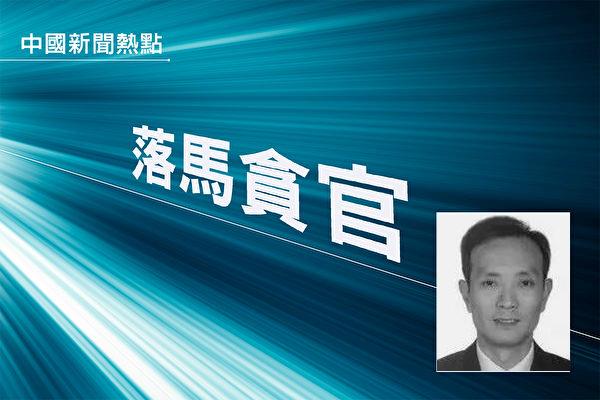 日前上海市检察院第一分院前检察长叶青落马。(大纪元合成)
