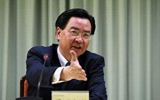 台灣外交部長:中共將台灣推得越來越遠