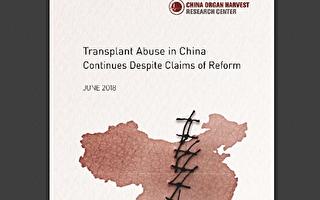 中共在改革幌子下持續強摘器官報告(1)