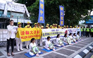 馬來西亞法輪功學員中領館前呼籲制止迫害
