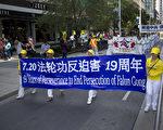 組圖:多倫多法輪功學員紀念反迫害19週年