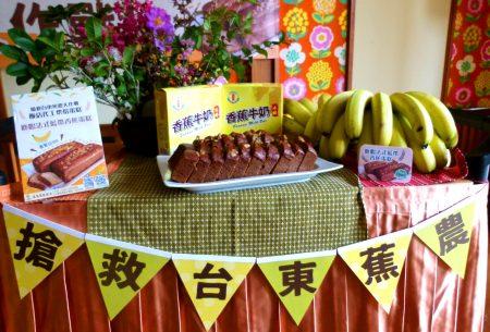 抢救台东蕉农,台东地区农会和台东鹿鸣温泉酒店合作研发香蕉加工产品。