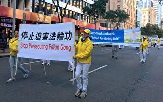 反迫害19周年 澳昆士兰法轮功游行 民众声援