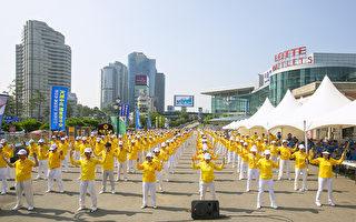 反迫害19周年 韓國法輪功學員集會遊行