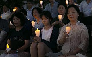 韩国首尔烛光守夜 要求停止迫害法轮功