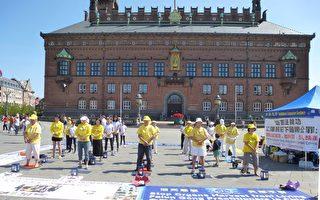 反迫害19周年 法輪功學員丹麥首都集會