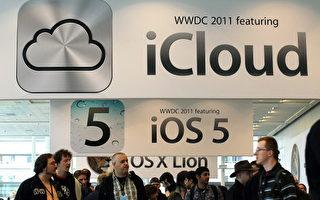 中國電信接管iCloud 大陸用戶受中共監視