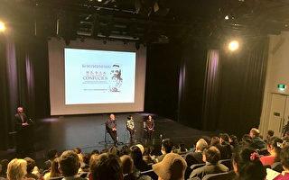 《假孔子之名》昆士蘭首映 觀眾讚譽