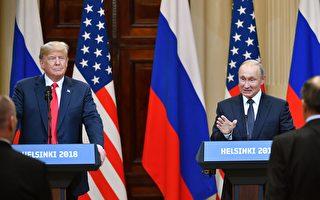 【更新】川普和普京舉辦聯合記者會