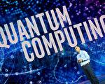 美日携手对抗中共 IBM量子计算机东京启动