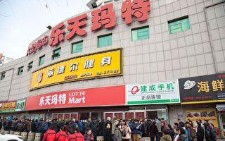 超市、百货都卖了!韩国乐天将全面撤出中国