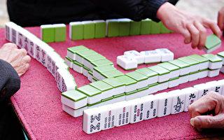 公安副局长赌博获利650万 长年不离麻将桌