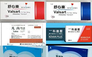 中国制降血压药疑含致癌物 6款药全台下架