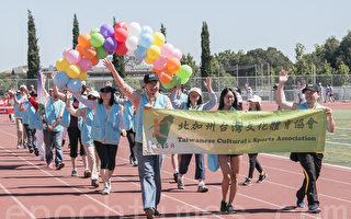 舊金山灣區第34屆華運會盛大開幕 千餘人參加