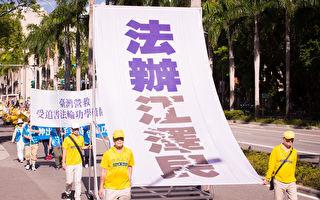 法轮功反迫害19周年 288万人要求法办江泽民
