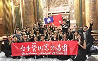 罗马国际合唱大赛 台湾夺多项金牌