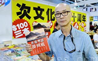 香港參展商指主辦方宣傳不足 展場似大賣場
