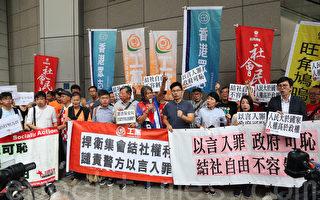 香港民团抗议港府打压言论及结社自由