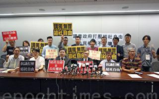 60團體譴責打壓結社自由 籲先取締香港共產黨