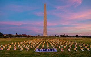 華盛頓紀念碑前 反迫害19年的正義迴響