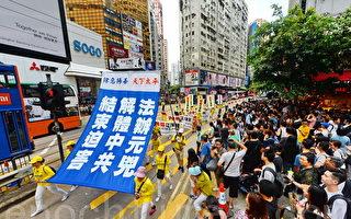 """组图:香港游行""""法办江泽民""""横幅震撼陆客"""