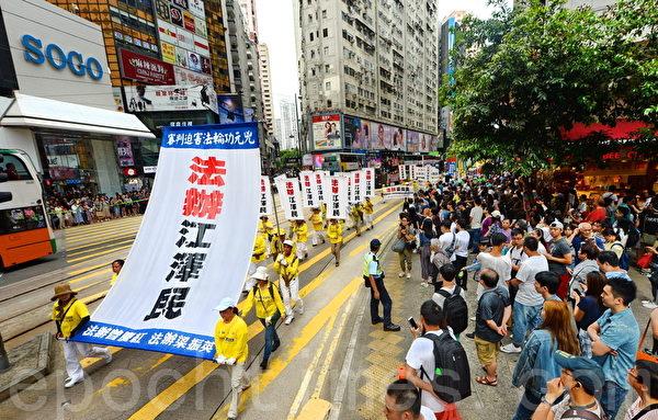 2018法轮功反迫害19周年游行